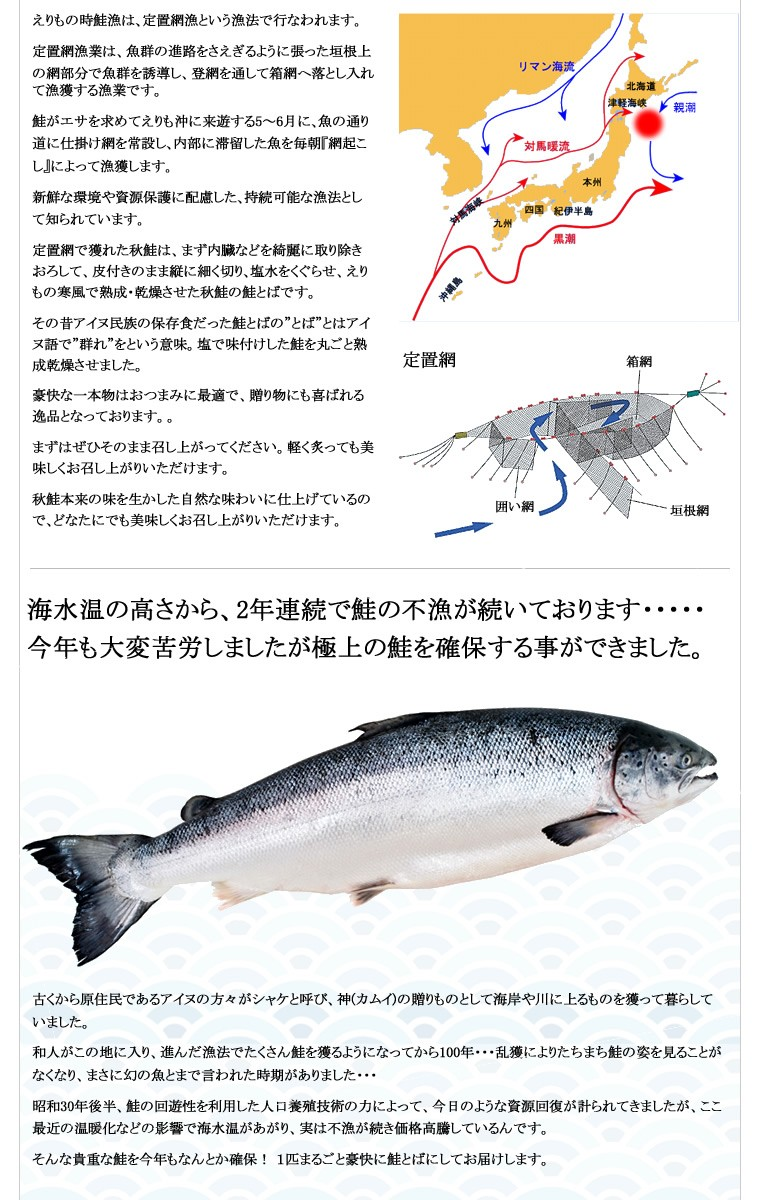 北海道産 えりも鮭とば