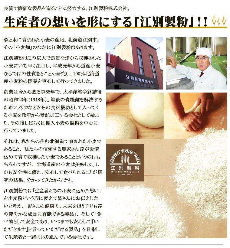 【北海道産】小麦粉/強力粉/北海道産小麦/100%単一小麦