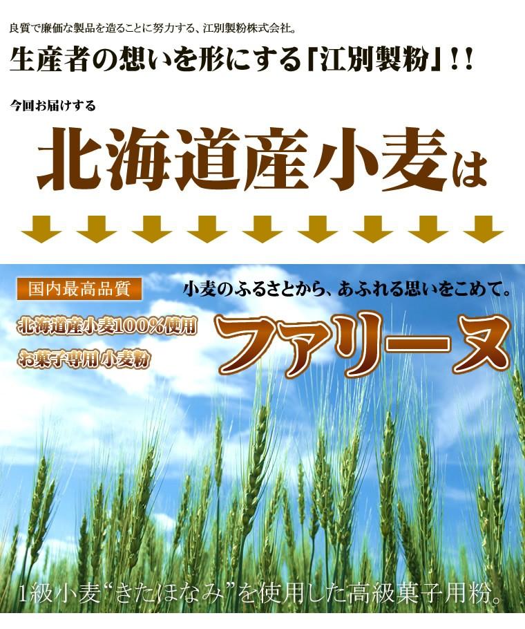北海道産 ファリーヌ/北海道産 ブレンド「きたほなみ」50%以上使用
