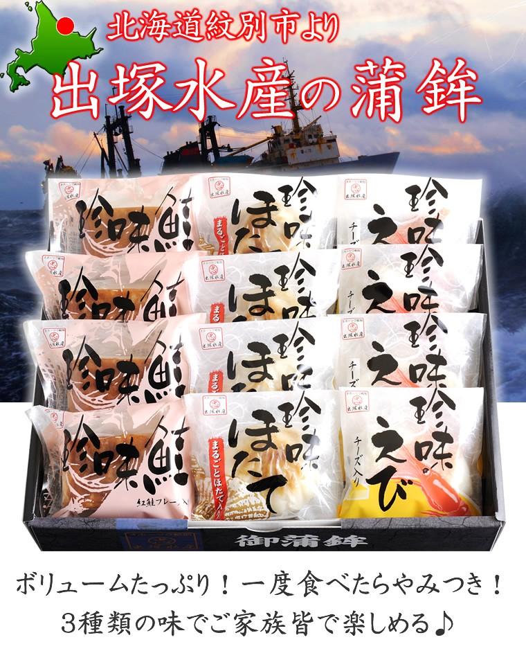 【送料無料】北海道昆布巻セット