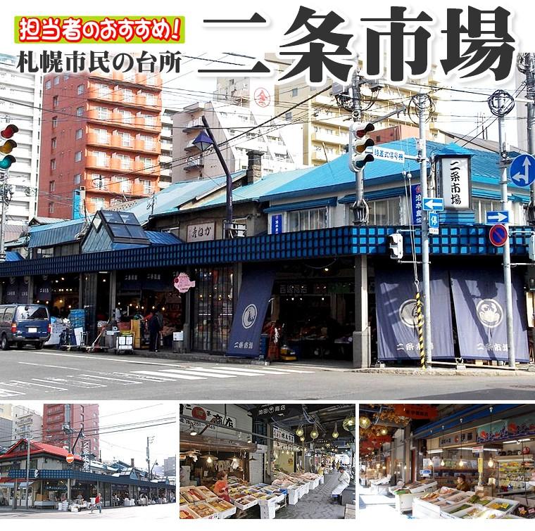 北海道二条市場