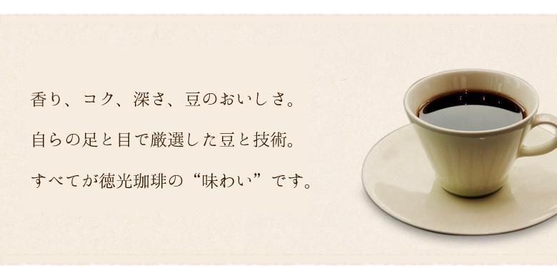 北海道徳光珈琲夏ギフト