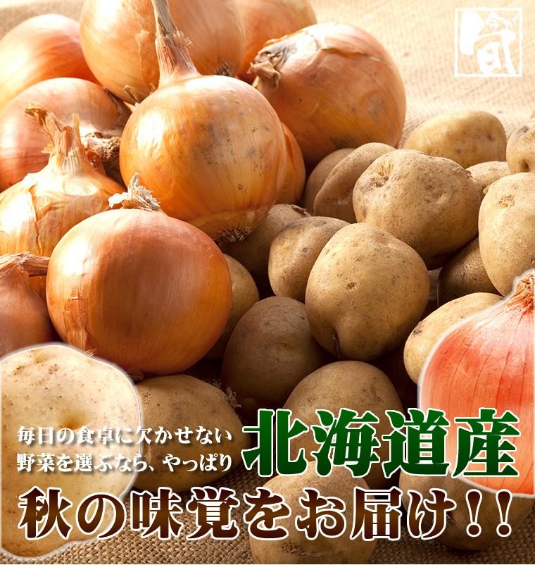 【送料無料】北海道産 じゃが玉セットV