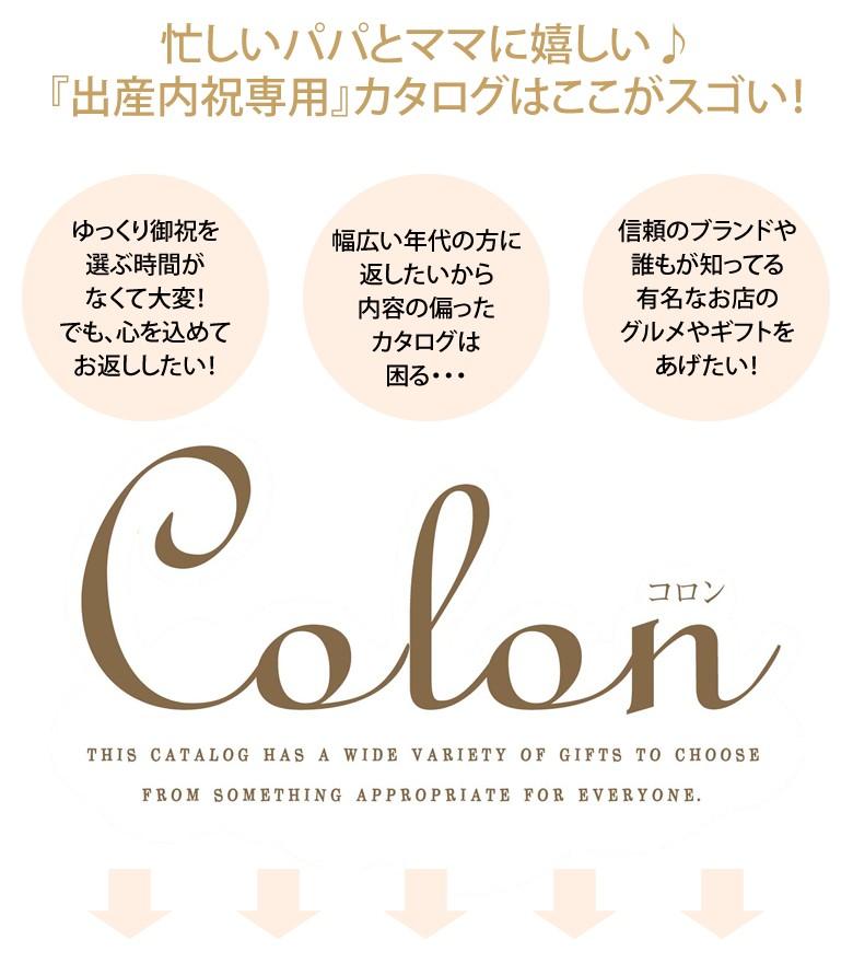 出産内祝い専用カタログ コロン