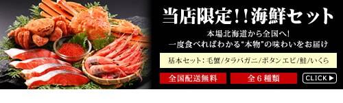 ギフト&グルメ北海道オリジナル 海鮮ギフト