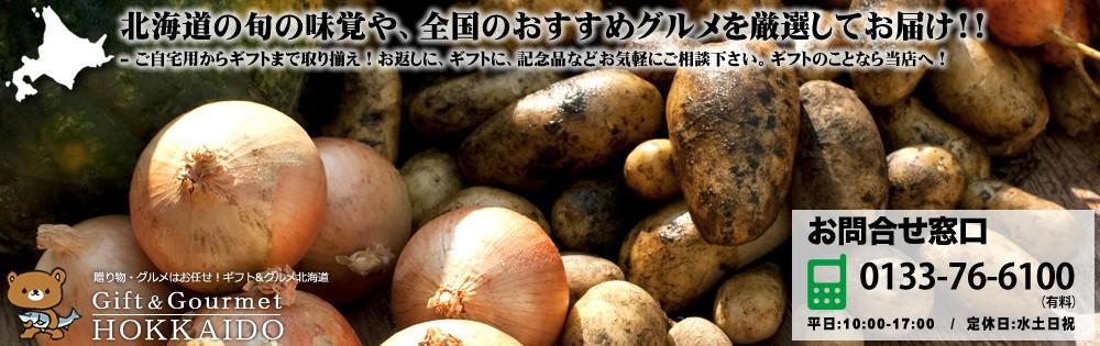 ギフト専門店の心遣いで北海道の旬の味、全国のオススメアイテムをお届け!!「ギフト&グルメ北海道」Yahoo!ショッピング店