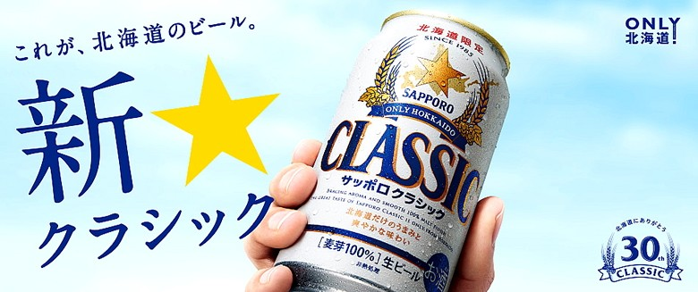 【北海道限定】サッポロクラシック