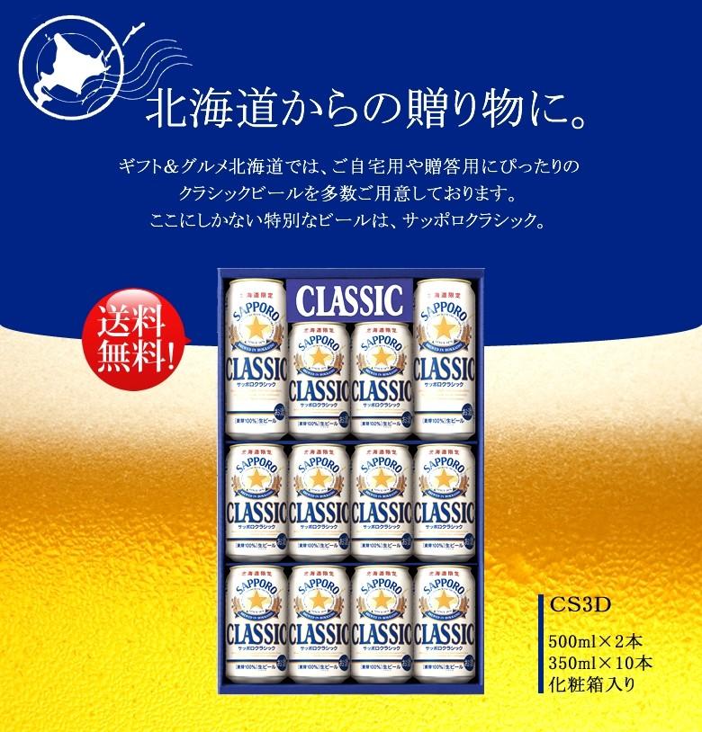 北海道からの贈り物