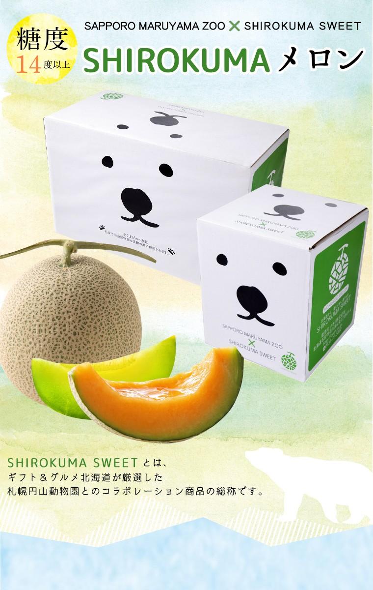 SHIROKUMA SWEET メロン