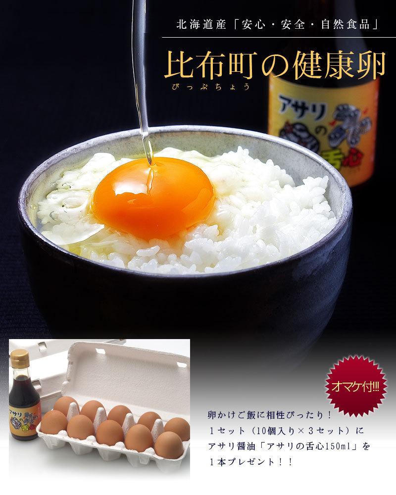 比布町の健康卵