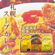 札幌スープカレー・スープ