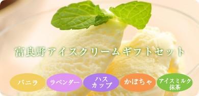 富良野アイスクリームギフトセット