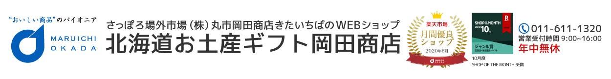 さっぽろ場外市場より北海道のお菓子海産物は岡田商店へ