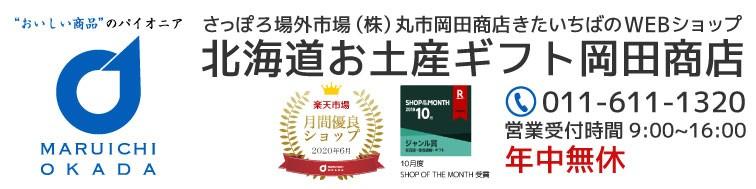 北海道お土産ギフト岡田商店 ロゴ