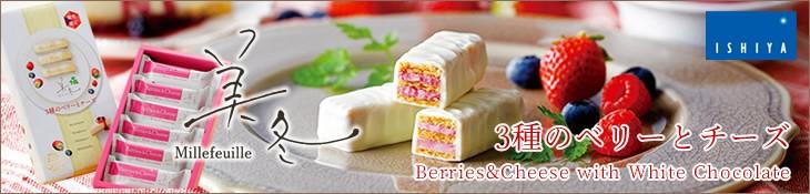石屋製菓『美冬3種のベリーチーズ』