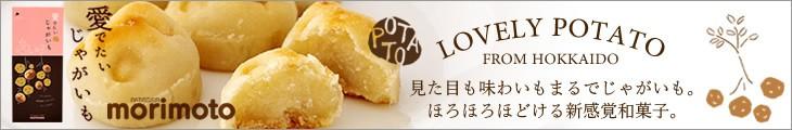 まるでじゃがいもそのもの!morimotoの新感覚和菓子『愛でたいじゃがいも』