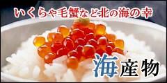 北海道の海産物