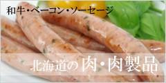 北海道の肉・肉製品