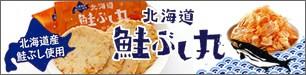 柳月『鮭ぶし丸』