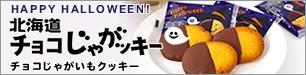 わかさいも本舗『チョコじゃがッキー』