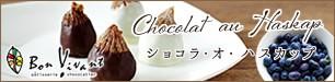 ボン・ヴィバン×北海道お土産探検隊『ショコラ・オ・ハスカップ』