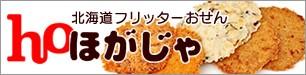六花亭ホワイトデー