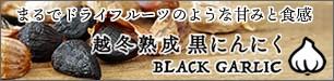 北海道美唄産福地ホワイト六片「越冬熟成黒にんにく」