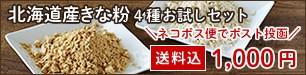 ネコポス便『北海道産きな粉4種セット』