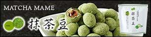 坂口製粉所 抹茶豆