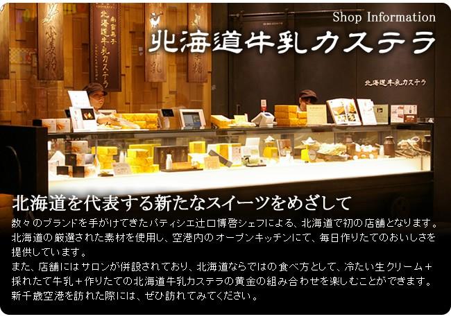 北海道牛乳カステラは数々のブランドを手がけてきたパティシエ辻口博啓シェフによる、北海道で初の店舗です。