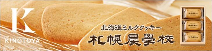 きのとや『札幌農学校』