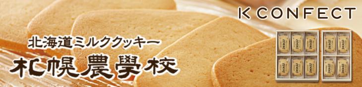 Kコンフェクト『札幌農学校』