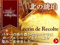 レクラン・ドゥ・ルコルテ 『北の琥珀』