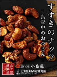 北海道おみやげ研究所『すすきのナッツ』