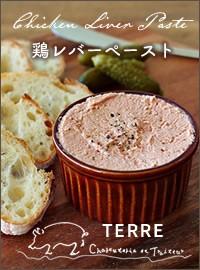 札幌のシャルキュトリー専門店『シャルキュトリーテール』鶏レバーペースト