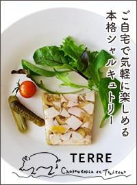 札幌のシャルキュトリー専門店『シャルキュトリーテール』