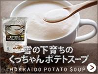 雪の下育ちのくっちゃんポテトスープ