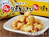 札幌土産の新定番!Oh!焼きとうきび