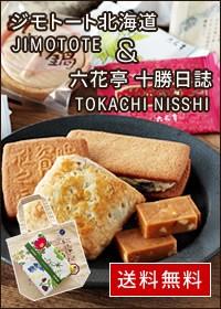 ジモトート&六花亭十勝日誌