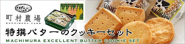 町村農場の牛乳とバターをふんだんに使った焼菓子詰合せ