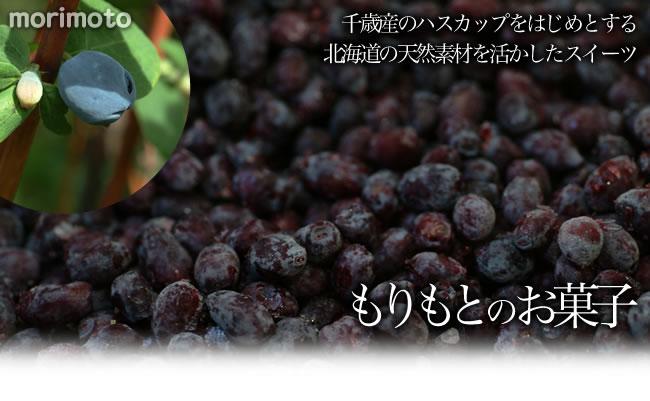 morimoto もりもとのお菓子