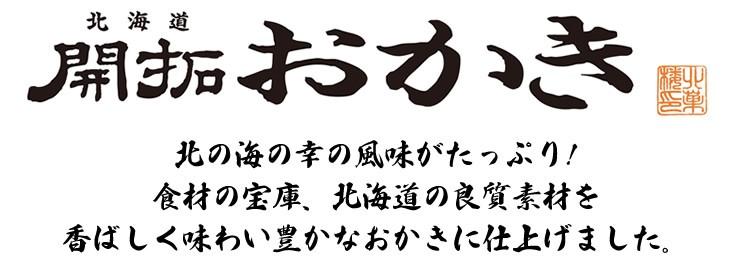 北食材の宝庫、北海道の良質素材を、香ばしくて味わい豊かなおかきに仕上げました。