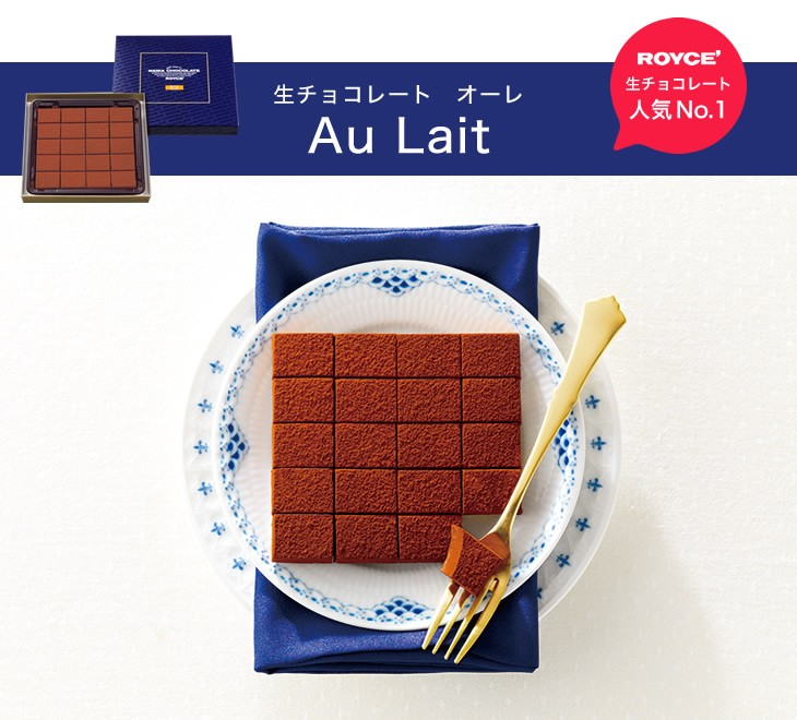 ROYCE' ロイズ 生チョコレートオーレ