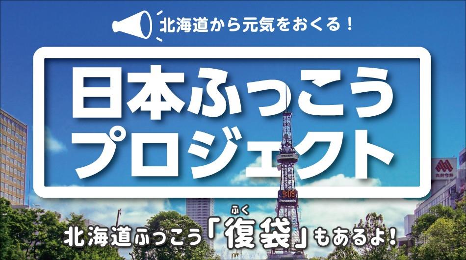 日本ふっこうプロジェクト