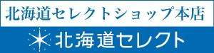 北海道セレクト公式ショップ