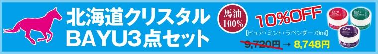 北海道クリスタルBAYU(馬油クリーム)3点セット【ピュア・ミント・ラベンダー各70ml】