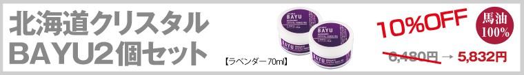 北海道クリスタルBAYU(馬油クリーム)2個セット【ラベンダー70ml】