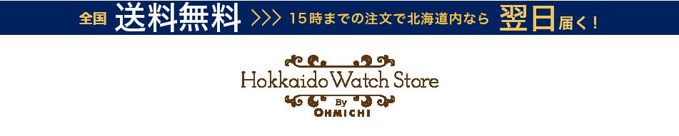 HokkaidoWatchStore By OHMICHI オオミチ 時計