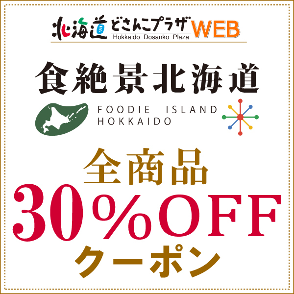 食絶景北海道30%OFFクーポン(第1弾)