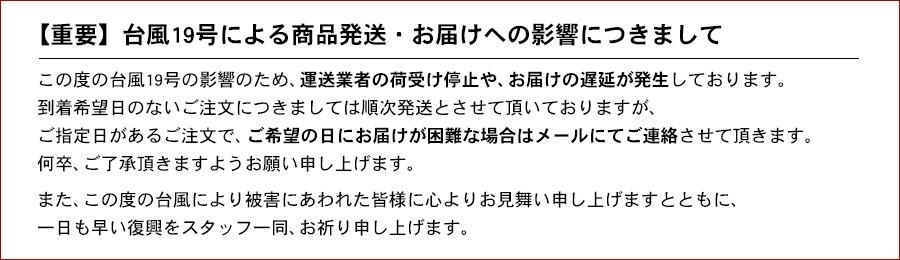 【重要】台風19号による商品発送・お届けへの影響につきまして
